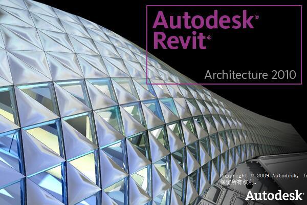 Autodesk revit2010【Revit2010】简体中文破解版
