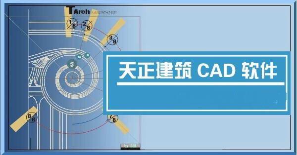 天正CAD建筑7.5破解版【天正建筑Tarch7.5】免费破解版