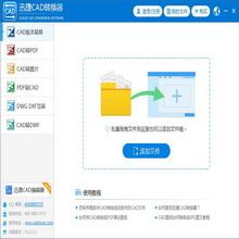 迅捷CAD转换器【迅捷pdf转cad转换器】
