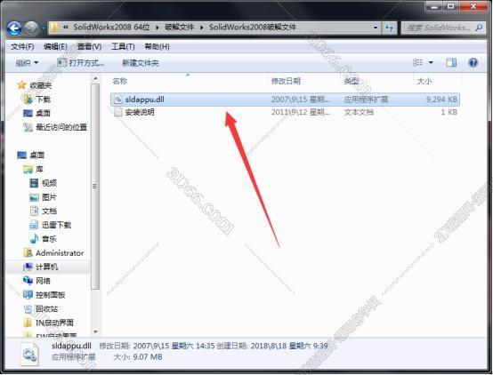SolidWorks2008中文版【SolidWorks2008破解版】安装图文教程、破解注册方法