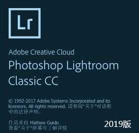 Adobe lightroom cc2019 v8.0【Lr cc 2019中文版】绿色中文破解版
