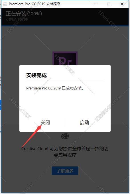 Adobe Premiere Pro CC2019【Pr cc2019破解版】中文破解版安裝圖文教程、破解註冊方法