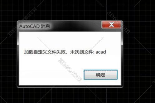 打开天正会出现加载自定义文件失败,未找到文件:acad