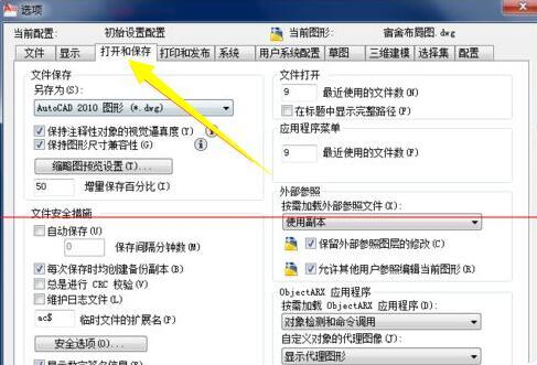 cad将高版本种植为低版本cad文件?有cad土快捷键保存图片