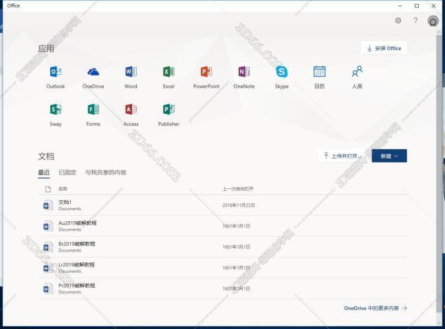 Office2019官方下载 免费完整版【Office2019破解版】64位含激活工具安装图文教程、破解注册方法