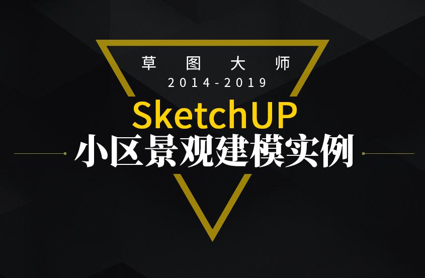 SketchUp草图大师小区景观建模实例教程
