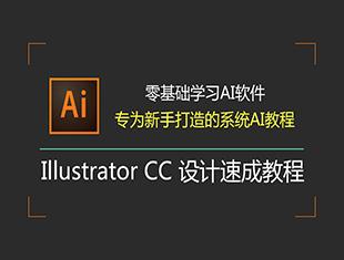 AI设计速成Illustrator教程