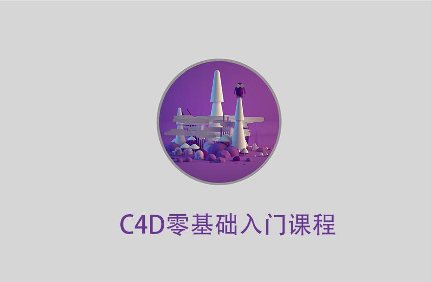 C4D零基础入门教程