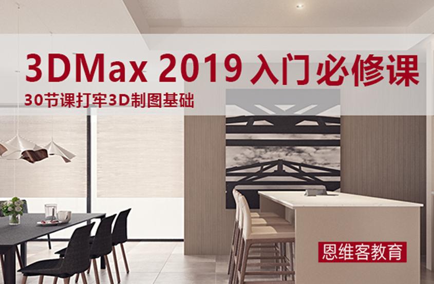 3Dmax2019入门必修课程