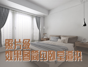 3DMax+VRay简约卧室渲染照片级效果图渲染教程