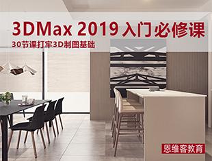 3Dmax2019基础入门建模教程