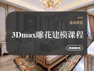 3DMax初级<esred>雕</esred>花建模课程