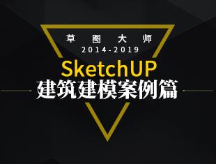 SketchUp草图大师<esred>建筑</esred>建模教程