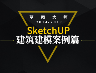SketchUp草图大师建筑建模教程