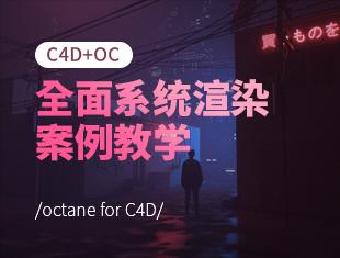 Octane for C4D渲染器全面系统案例教学