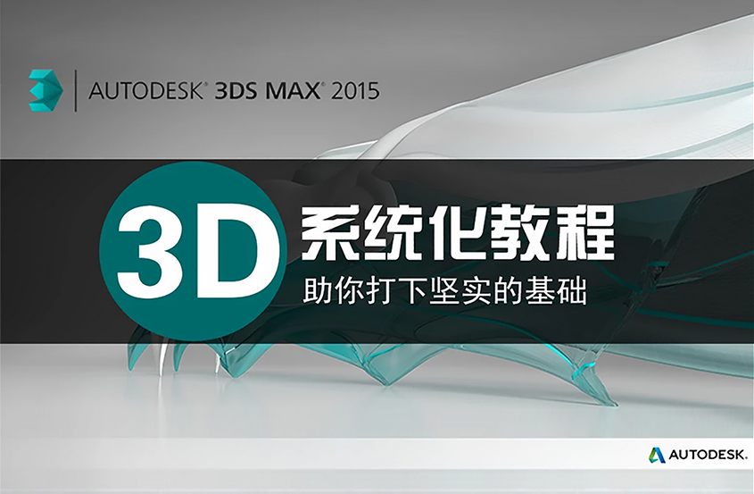室内设计3Dmax零基础系统化建模教程