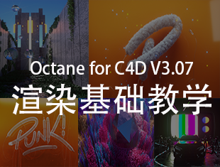 Octane for C4D V3.07 基础教学