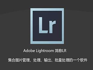 Lightroom零基础入门到精通教程