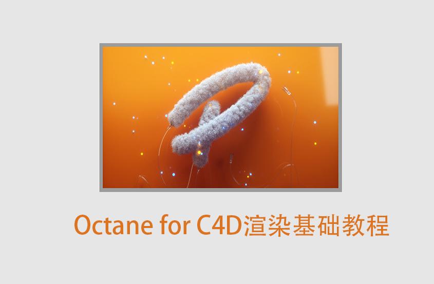 Octane for C4D渲染器零基础入门教程