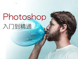 PS美工从零到精通---Adobe Photoshop