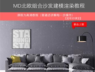MD+3DMAX北欧组合沙发建模渲染教程
