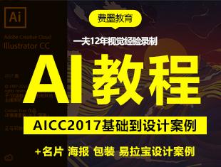 ai教程视频Illustrator cc2017平面设计软件ai cs6排版海报包装