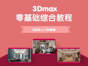 3DMax零基础入门到精通教程