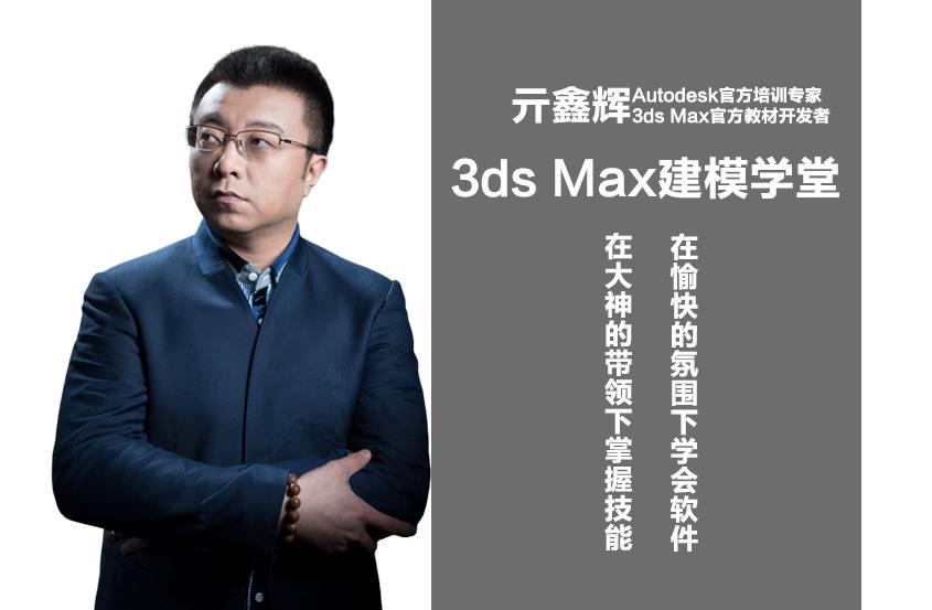 3DMax建模公开课