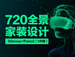 3DMax+Pano<esred>2</esred>VR 720全景家装设计教程