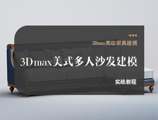 3DMax美式多人沙发建模教程