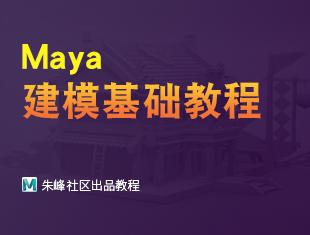 <esred>Maya</esred>基础建模教程