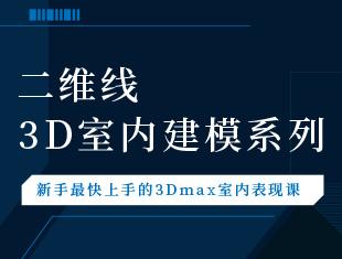 3Dmax二维线建模教程