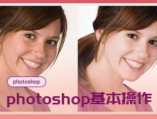 <esred>PhotoShop</esred>基本操作教程