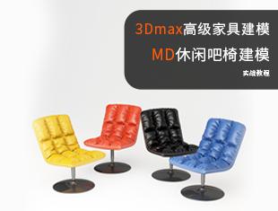 3DMAX+MD休闲吧椅建模教程