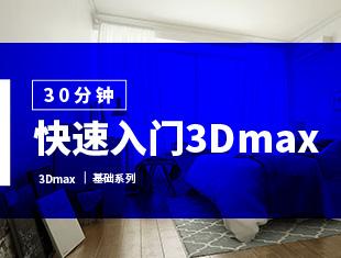 3Dmax30分钟快速入门教程