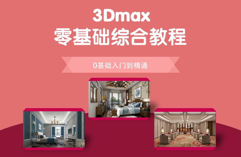 3Dmax零基础综合课程