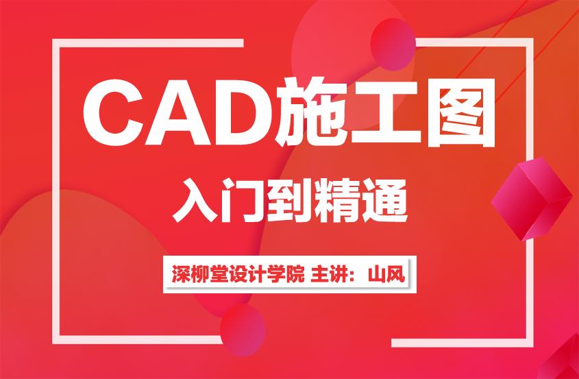 室内设计CAD施工图零基础入门到精通课程