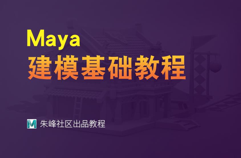 Maya基础建模教程