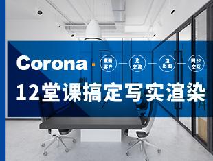 12堂课搞定Corona写实渲染教程