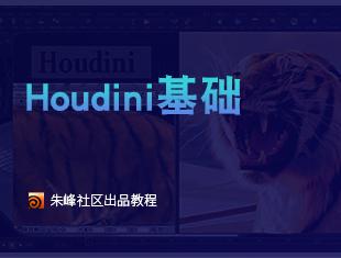 Houdini基础特效<esred>入门</esred><esred>教程</esred>