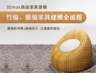 3DMax竹编、藤编家具建模渲染教程