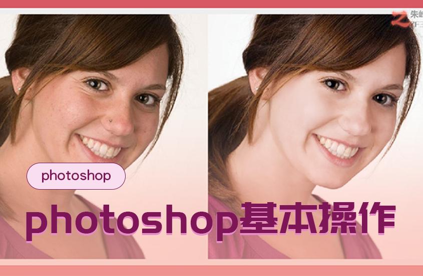 PhotoShop基本操作教程