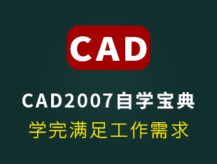 AutoCAD2007零基础入门到精通教程