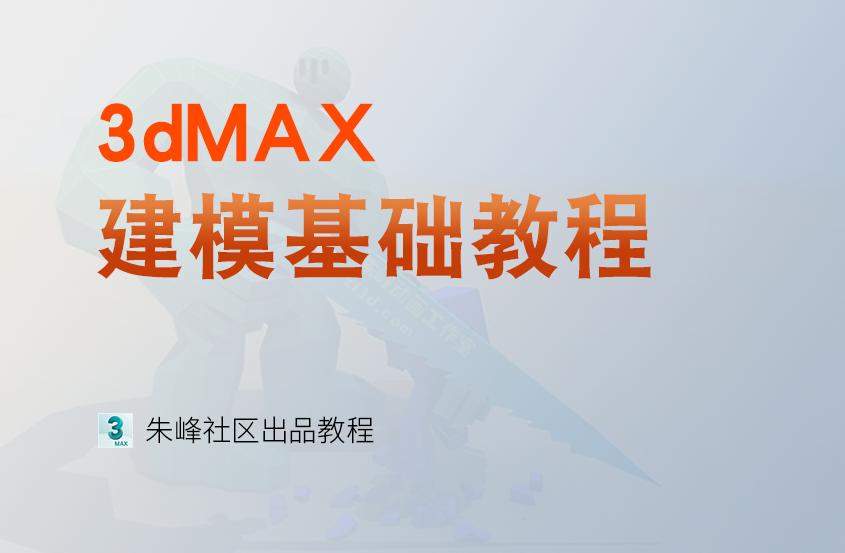 3DMax基础建模教程
