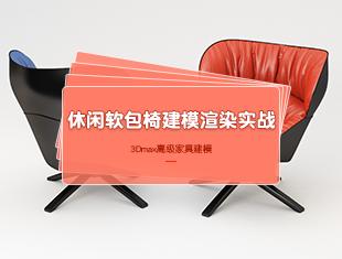 3dmax休闲软包椅建模