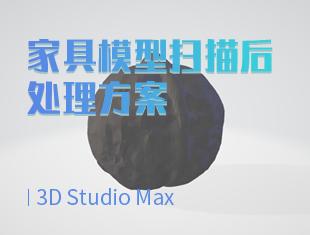 <esred>3</esred><esred>DMax</esred>家具模型扫描后处理方案教程