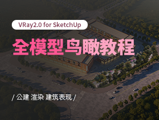 VRay2.0 for SketchUp全模型鸟瞰教程