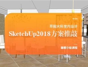 草图大师室内设计SketchUp2018方案推敲 建模中级课程