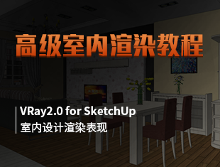 3ds Max VS SketchUp对比视频教程