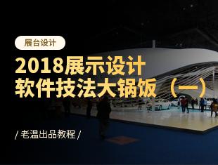 <esred>2018</esred>展示设计软件技法大锅饭(一)